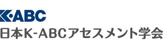 日本K-ABCアセスメント学会